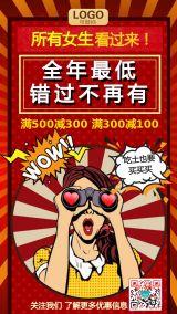 红色酷炫双十一双11促销推广海报