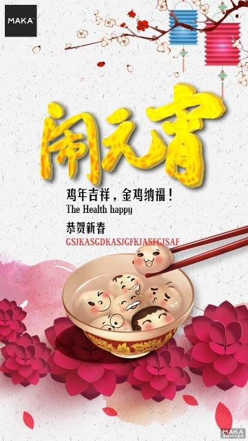 闹元宵汤圆宣传海报可爱卡通