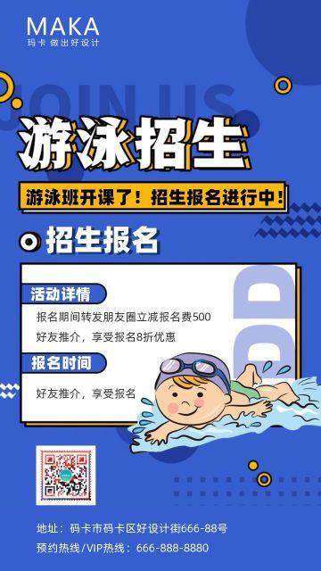 蓝色卡通游泳训练招生宣传手机海报