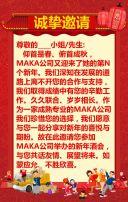 公司企业个人通用喜庆红色年夜饭邀请函