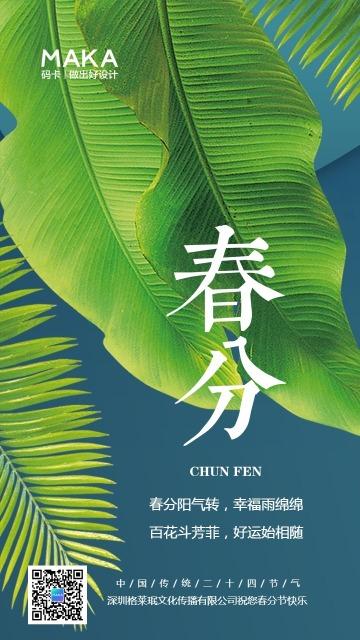 绿色简约风春分节气祝福日签海报