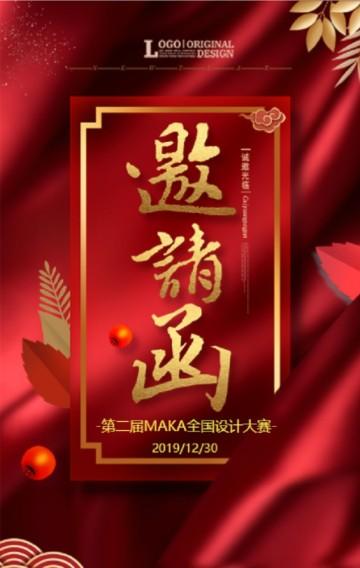 新年年终盛典邀请函企业年会喜庆邀请函