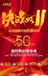 红色商务双十一购物节节日促销翻页H5