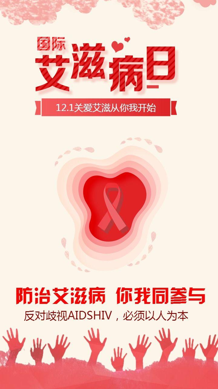 简约艾滋病公益活动海报宣传