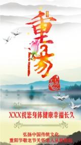 【重阳节】敬老传统文化宣传/重阳节宣传小视频