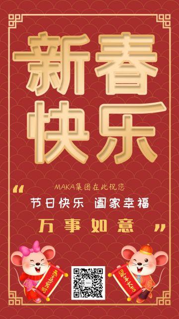 新春快乐鼠年红色喜庆海报简约大气企业宣传中国新年春节节日祝福海报