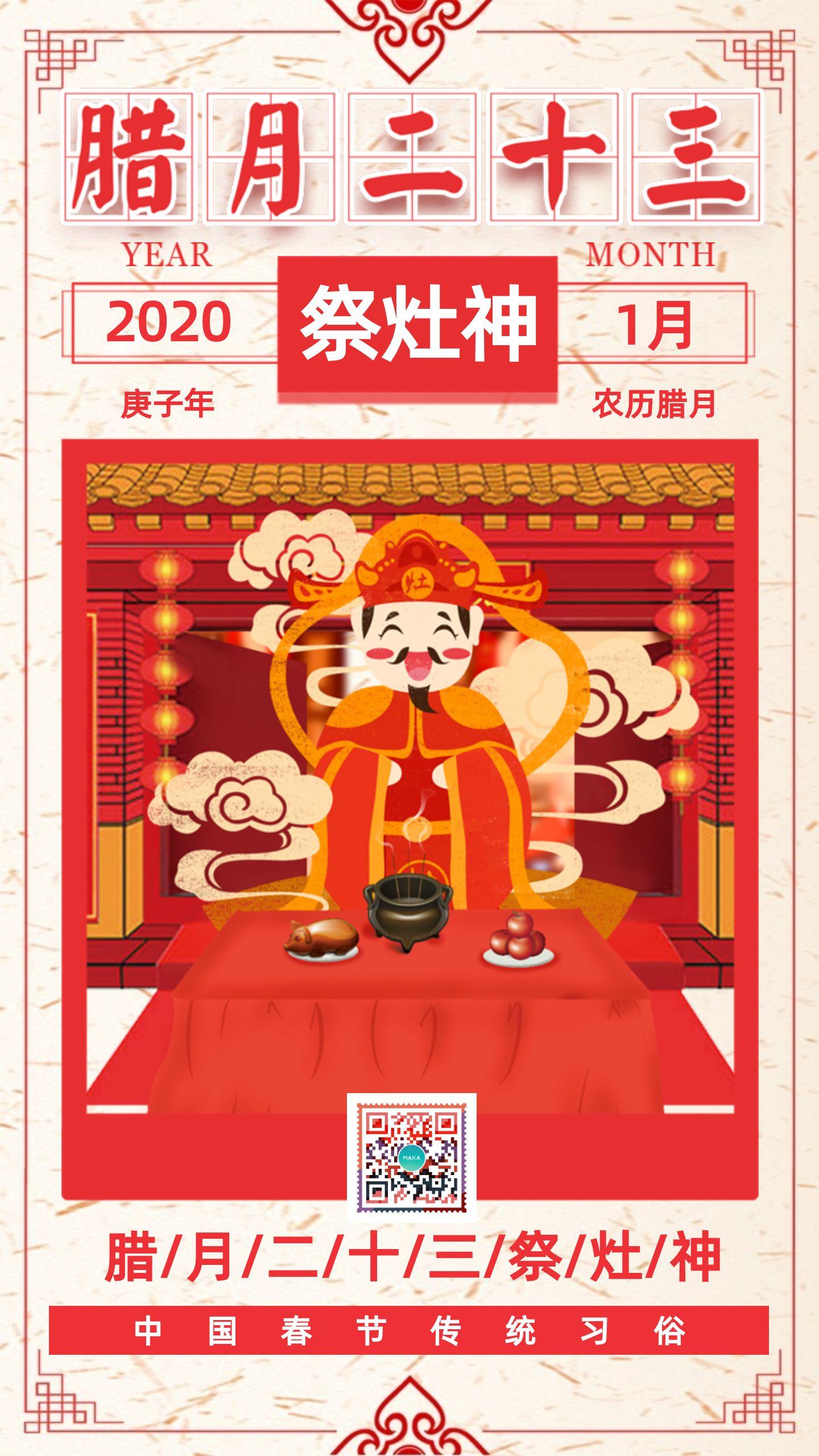 腊月二十三祭灶神中国风2020鼠年春节祝福拜年手机版新年日签习俗海报