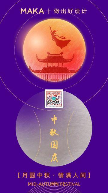 紫色金边中秋节宣传海报