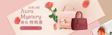 粉色时尚唯美大气箱包产品促销宣传电商banner