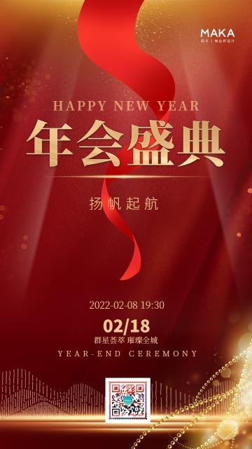 红色简约大气风格企业年会邀请函海报