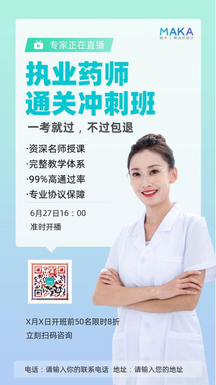 蓝色简约时尚风医药行业药师冲刺班线上直播招生宣传推广海报