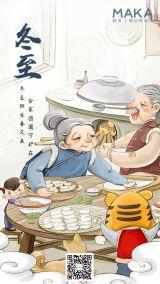 卡通插画冬至节气祝福贺卡宣传海报