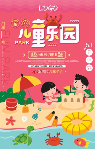 儿童乐园开业   儿童乐园促销