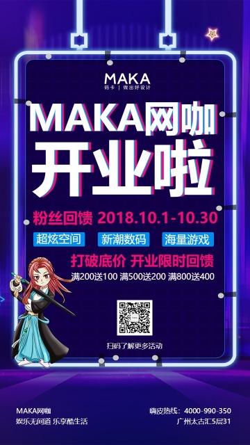 时尚炫酷霓虹网咖网吧电竞开业促销宣传推广海报