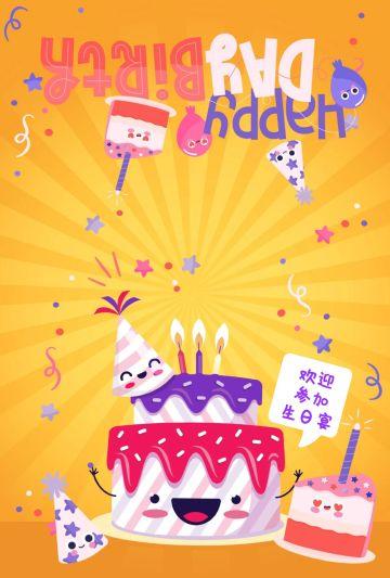 卡通蛋糕周岁宴满月宴邀请函生日邀请卡