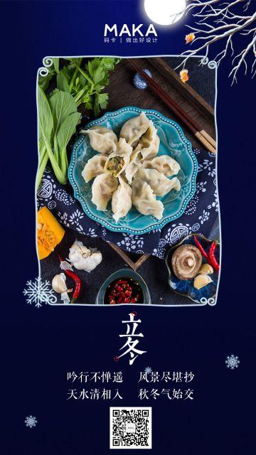 中国风卡通手绘餐饮/饺子馆立冬时节宣传推广海报