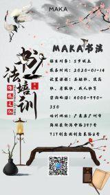 中国风古风书法书写招生培训艺术兴趣班幼儿少儿成人暑假寒假开学季招生海报