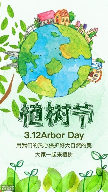 植树节活动海报植树造林公益海报  爱护环境312植树节公司植树学校植树