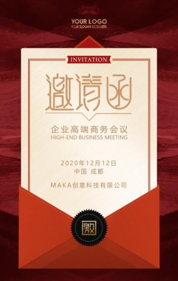 红色简约年会峰会邀请函H5模板