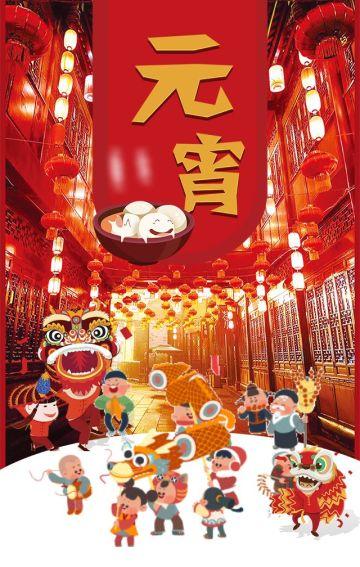 红色卡通中国风元宵节节日祝福翻页H5