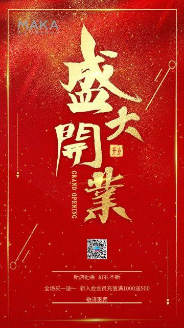 开业海报 盛大开业 促销 酒店开业 红色 喜庆