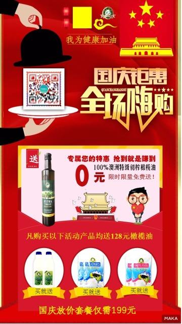 微商国庆促销活动海报