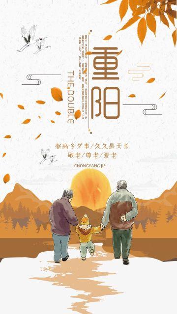 黄色怀旧风重阳节节日宣传海报