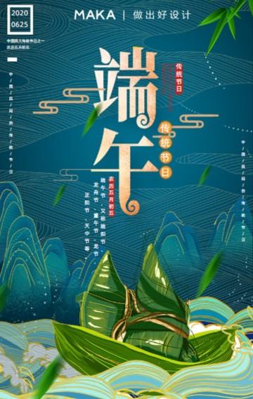 端午节节日庆典节日习俗祝福贺卡蓝色H5