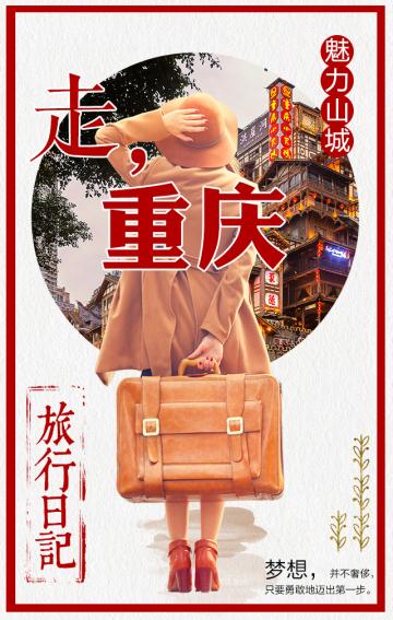 重庆旅游,旅行通用模板