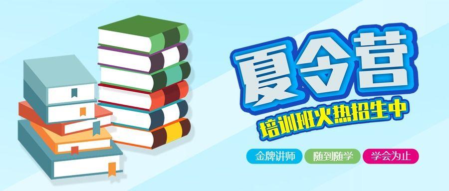 扁平简约暑期夏令营暑假班招生培训宣传公众号封面