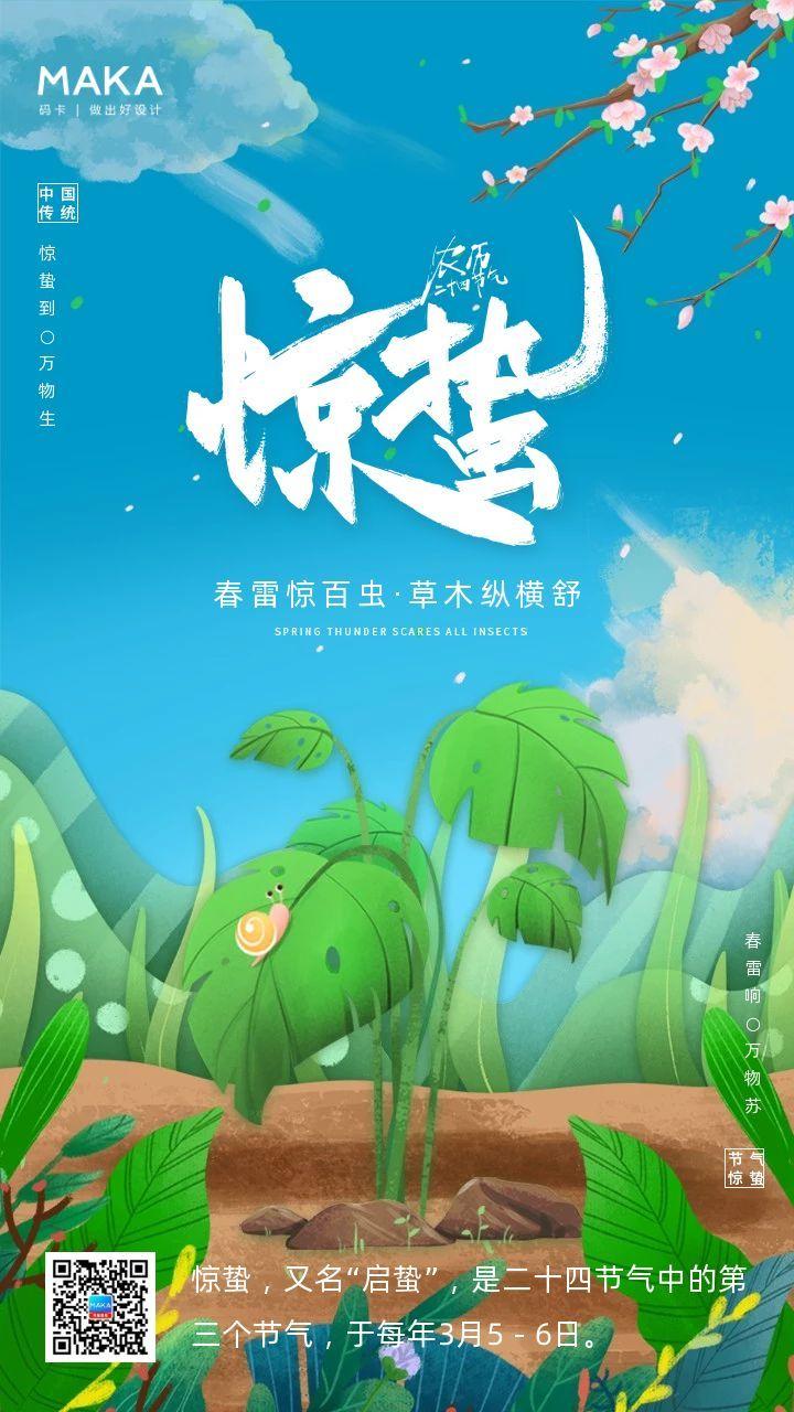 绿色清新卡通风格惊蛰节气宣传手机海报