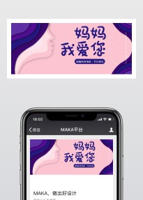 512母亲节剪纸风节日祝福宣传公众号封面图