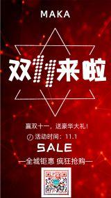 时尚酷炫双十一商家促销手机海报