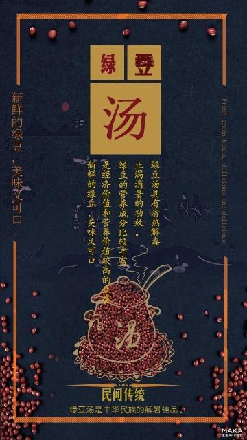 美味·又可口·绿豆汤·民间·传统饮食宣传海报