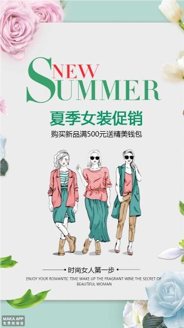 夏季服装女装促销活动