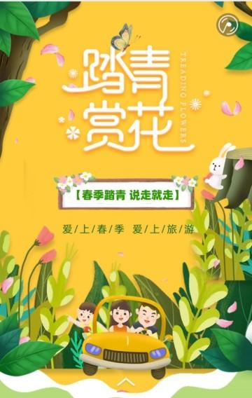 黄色卡通清明节春游踏青赏花旅行社旅游团促销推广H5模板