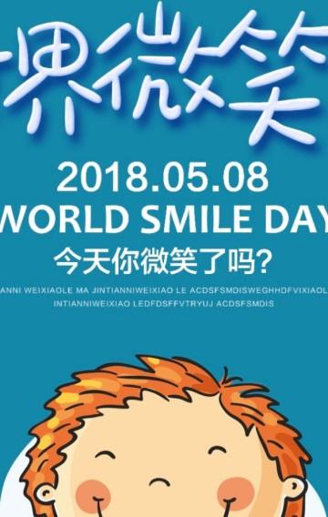 世界微笑日-节日宣传