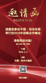 邀请函红色峰会企业会议公司年会请柬