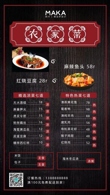复古风农家菜菜单价目表手机海报
