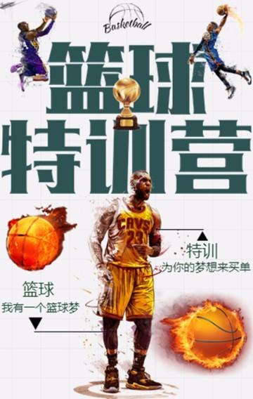 篮球特训营篮球培训班篮球兴趣班少儿青少年篮球培训班
