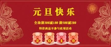元旦公众号封面头图 元旦促销  猪年 中国风 综合电商 服饰鞋包 数码家电促销