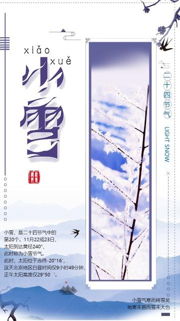 清新文艺小雪知识普及 中国传统二十四节气之小雪
