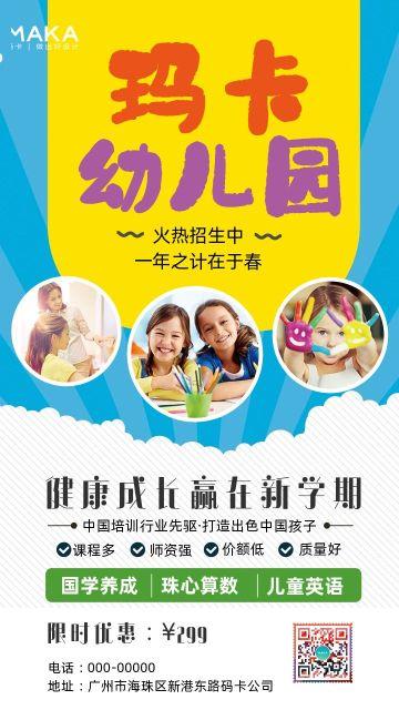 黄色简约春季招生系列幼儿园教育行业招生促销宣传海报