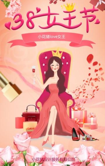 38妇女节小清新风格企业促销宣传H5