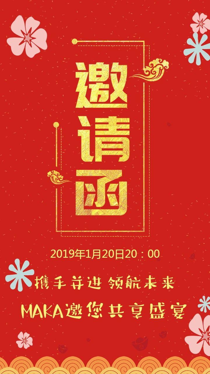 红色大气喜庆年会盛典邀请函