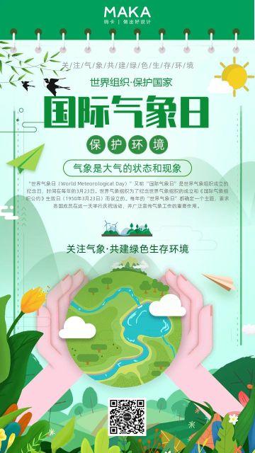 绿色手绘 国际气象日公益宣传手机海报