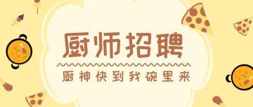 餐饮行业微信公众号首条封面