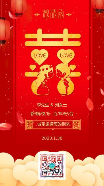 红色中国风婚礼邀请函结婚请柬邀请函海报模板