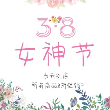 三八妇女节医院活动宣传
