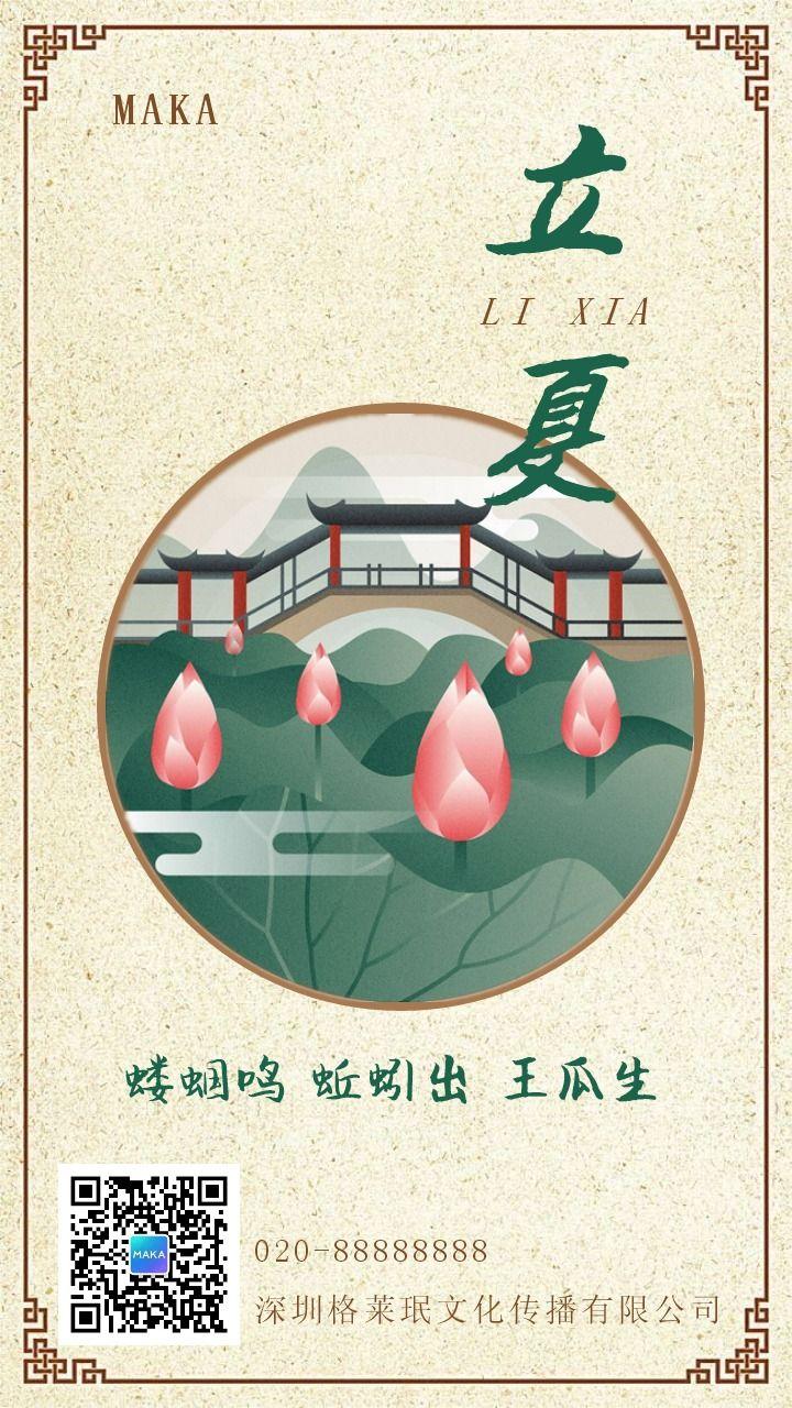 立夏二十四节气文化习俗民俗风俗企业宣传推广通用棕色简约大气中国风海报